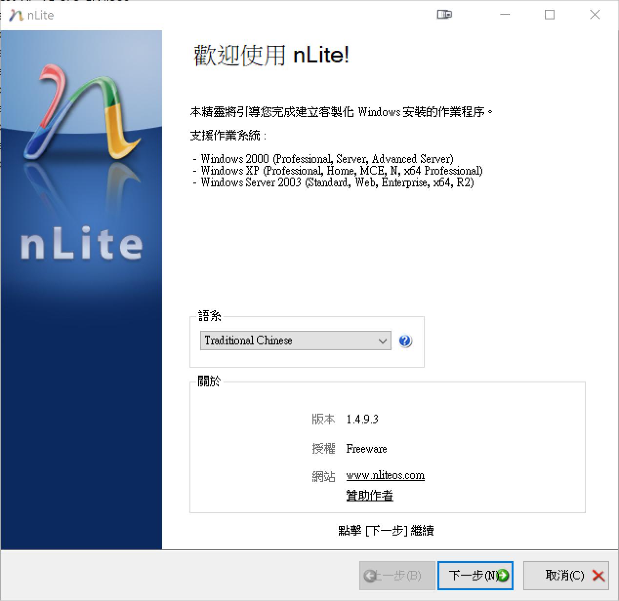nLite